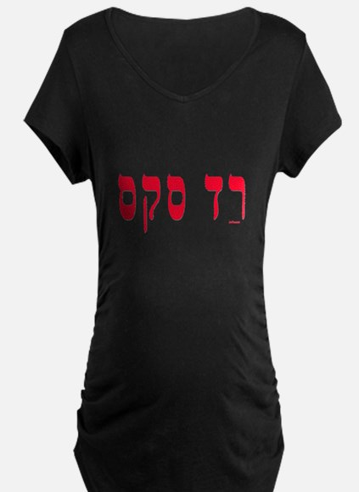 Hebrew Red Sox T-Shirt