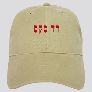 Hebrew Red Sox Cap