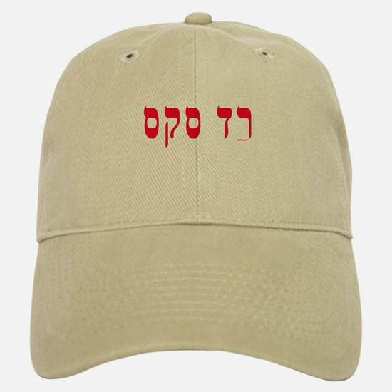 Hebrew Red Sox Baseball Baseball Cap