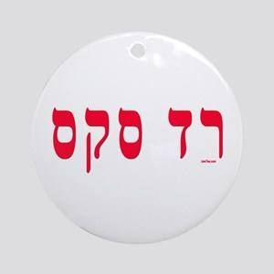 Hebrew Red Sox Ornament (Round)