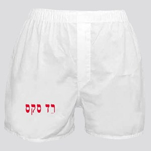 Hebrew Red Sox Boxer Shorts