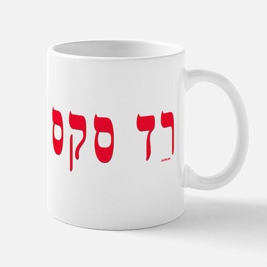 Hebrew Red Sox Mug