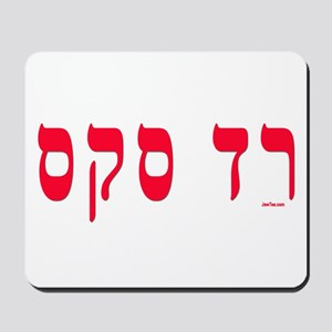 Hebrew Red Sox Mousepad