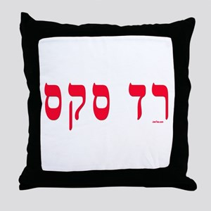 Hebrew Red Sox Throw Pillow