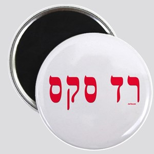 Hebrew Red Sox Magnet