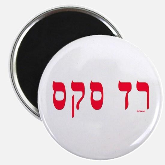 """Hebrew Red Sox 2.25"""" Magnet (10 pack)"""