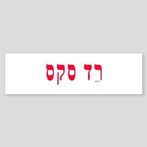 Hebrew Red Sox Sticker (Bumper)