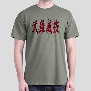 Brian in Kanji -1- Dark T-Shirt