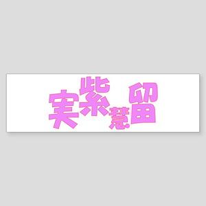 Michelle in Kanji -2- Sticker (Bumper)