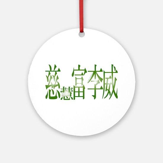 Jeffrey in Kanji -1- Ornament (Round)