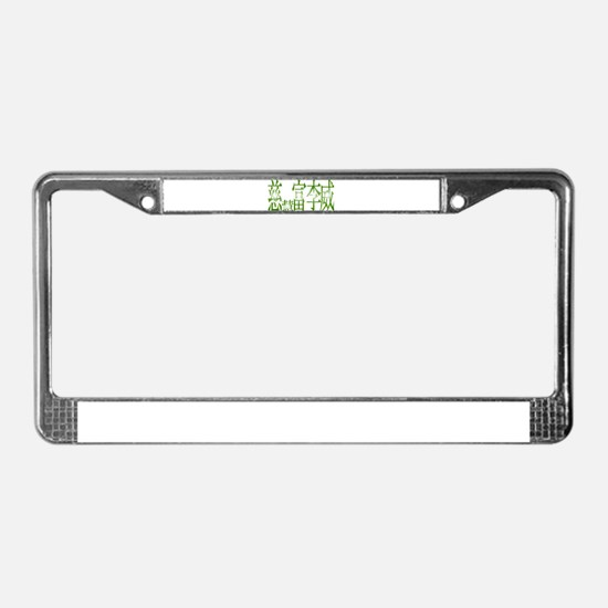 Jeffrey in Kanji -1- License Plate Frame