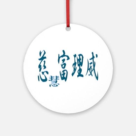 Jeffrey in Kanji -3- Ornament (Round)