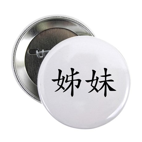 """Sister - chinese 2.25"""" Button (10 pack)"""
