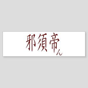 Justin in Kanji -1- Sticker (Bumper)