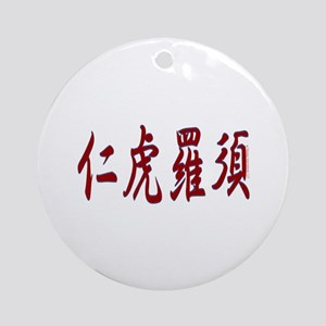 Nicholas in Kanji -2- Ornament (Round)