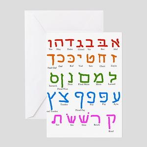 Hebrew greeting cards cafepress hebrew alphabet greeting card m4hsunfo