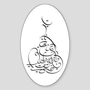 Eid Mubarak Sticker (Oval)