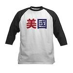 United States Kids Tee T-Shirt Baseball Jersey