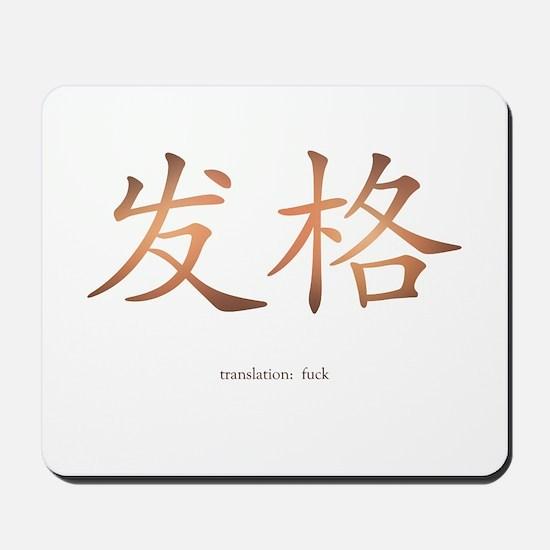 Fuck in mandarin Mousepad