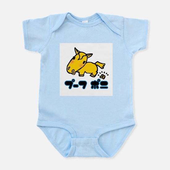 Poofu Pony Infant Creeper