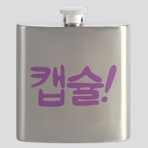 capsule! prpl Flask