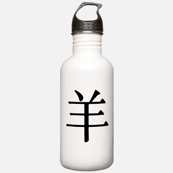 Character for Sheep Water Bottle