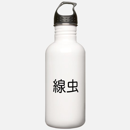 C. elegans Kanji Water Bottle