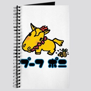 Poofu Pony goes to Hawaii Journal