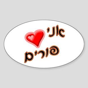 I Love Purim Oval Sticker