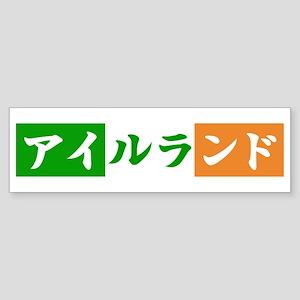 Airurando Flag Bumper Sticker