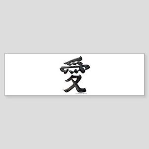 Love Japanese Kanji Bumper Sticker