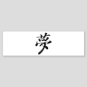 Dream Japanese Kanji Bumper Sticker