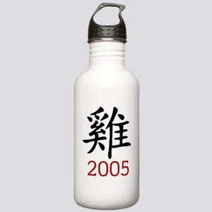 Year Of The Rooster 2005 Stainless Water Bottle 1.