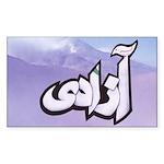 Freedom Sticker (Rectangle 50 pk)