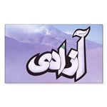 Freedom Sticker (Rectangle 10 pk)