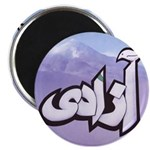 """Freedom 2.25"""" Magnet (10 pack)"""