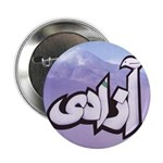 """Freedom 2.25"""" Button (100 pack)"""