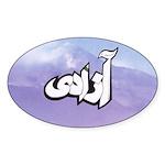 Freedom Sticker (Oval 10 pk)
