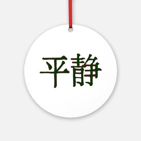 Serenity Ornament (Round) Ornament (Round)