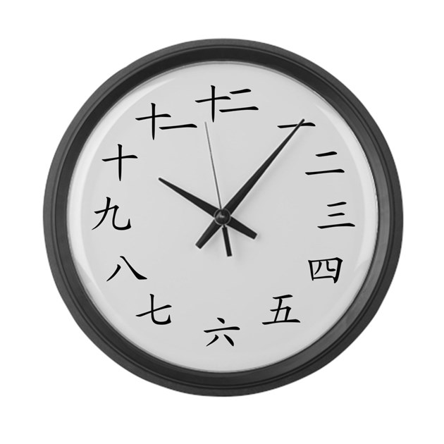 Chinese Numbers Large Wall Clock By Theartofliving