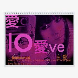 Bai Ling Wall Calendar