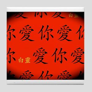 Bai Ling Tile Coaster