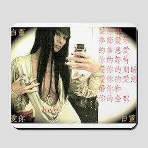 Bai Ling Mousepad