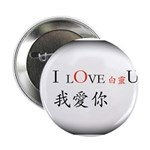 "Bai Ling 2.25"" Button (10 pack)"