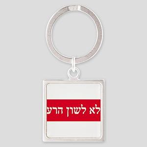 bmpr_no_lashon_Hara Keychains
