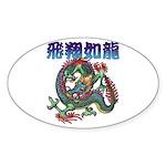 dragon Sticker (Oval 50 pk)