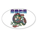 dragon Sticker (Oval 10 pk)