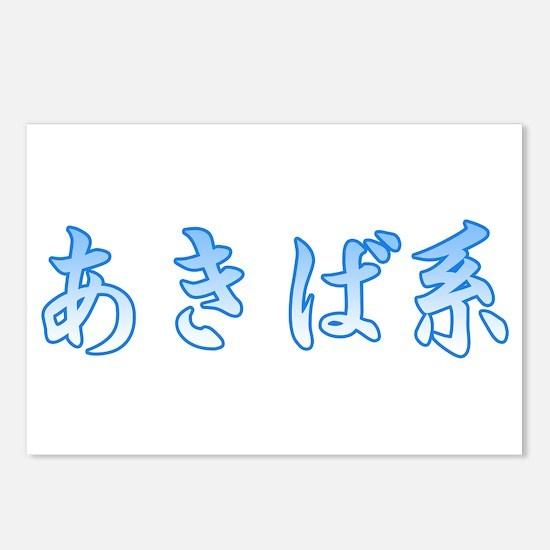 Akiba-kei Postcards (Package of 8)