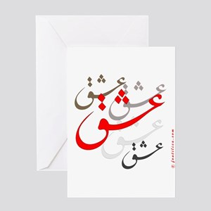Farsi greeting cards cafepress eshgh love in persian greeting card m4hsunfo
