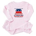 Stranger Baby Pink Pajamas